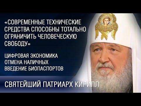 Патриарх Кирилл. Отмена