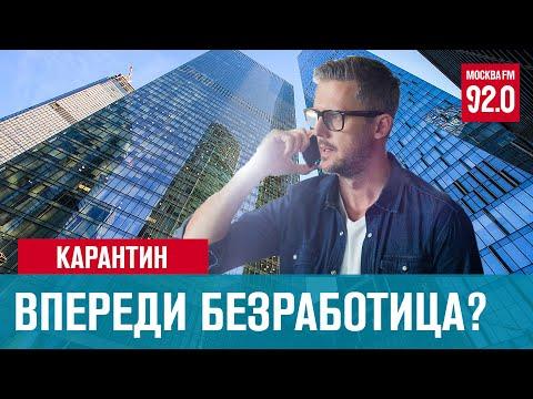 Длинные выходные а потом безработица? - Москва FM