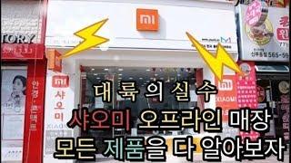 #7.한국 샤오미 오프라인 매장 모든제품 전부 보여드립…