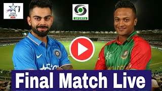 How to watch India Vs Bangladesh T20 Final match on mobile, ytQurban,