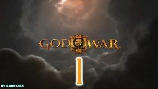 God of War 3 Прохождение-часть 1:Восхождение на Олимп!!!