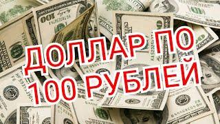доллар по 100 рублей в 2020 году