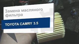 Замена масляного фильтра Toyota 04152-YZZA1 на Toyota Camry