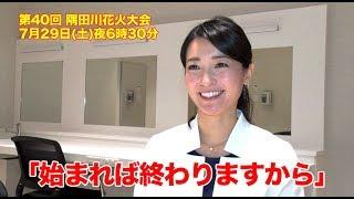 【第40回隅田川花火大会】大江麻理子:今だから話せるエピソード