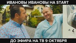 Ивановы Ивановы на START 9 октября