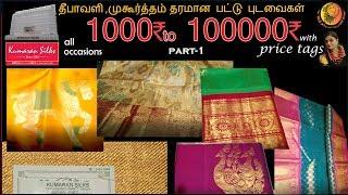 Kumaran silks|Chennai|kanchipuram silk sarees for wedding with price|diwali|முகூர்த்த புடவைகள்|v-log