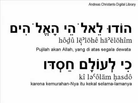 הודו ליהוה כי טוב - Hodu L'Adonia Ki Tov