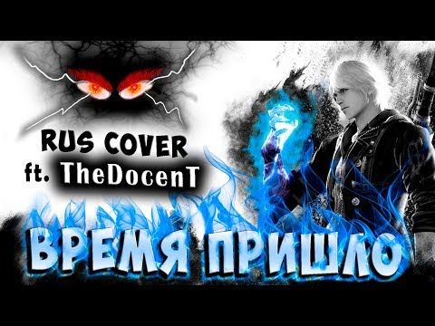 ВРЕМЯ ПРИШЛО The Time Has Come RUS COVER ft. TheDocenT Devil May Cry 4 thumbnail