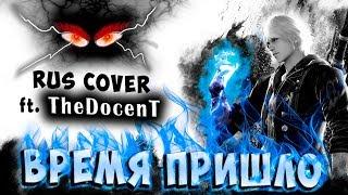 Музыкальный TheDocenT