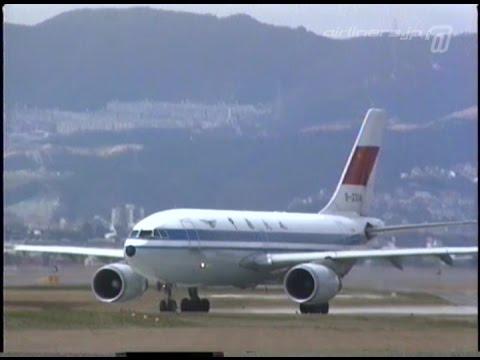 [Old-Film] 伊丹空港32Lエンド1989 - ITM/RJOO R/W32L end -
