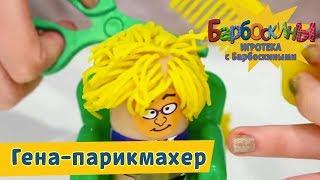 Игротека с Барбоскиными - Гена-парикмахер ✂️