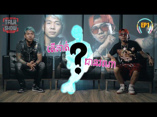 ចង់ដឺងទេថា idol របស់អ្នកមានសាក់អ្វីខ្លះ? (RSD Tattoo Talk Show) Ep.1