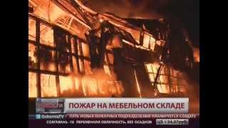 Новости. Пожар на мебельном складе(Второй за неделю мебельный склад пострадал от пожара. На этот раз огонь уничтожил товар