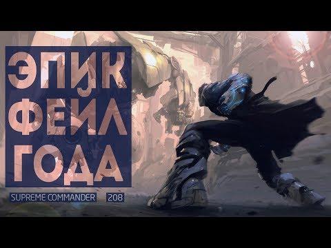 Supreme Commander Forged Alliance [208] 5v5 Игра с неожиданными поворотами