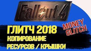 Fallout 4 - Глитч 2018 на копирование ресурсов и бесконечные крышки. PS4 Xone