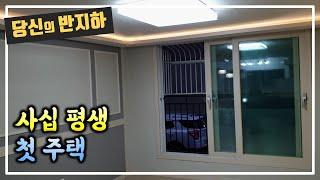 인생에 첫 주택 손댈 곳이 없다 / 부동산 경매 투자
