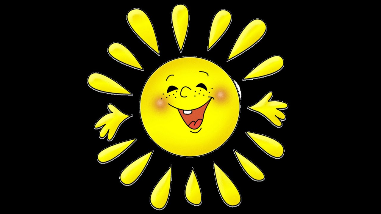 Ты мое солнце картинка анимация