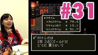NMB48の石塚朱莉(あんちゅ)がドラゴンクエスト3を実況 Part31 毎週火金19時に更新! チャンネル登録お願いします→http://goo.gl/2HToCM 石塚twitter ...