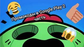 Промокоды по Google Play часть 2 !!!