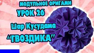 """МОДУЛЬНОЕ ОРИГАМИ УРОК №26 ШАР КУСУДАМА """"ГВОЗДИКА"""""""