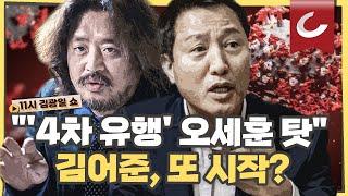 [11시 김광일 쇼] 잠잠하던 김어준, 코로나 사태에 …