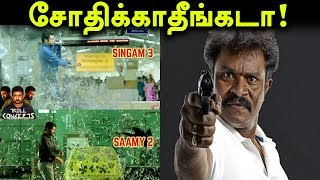 விக்ரம் , இயக்குனர் ஹரியை வச்சி செய்யும் சாமி 2 மீம்ஸ் -Saamy 2 trailer troll video