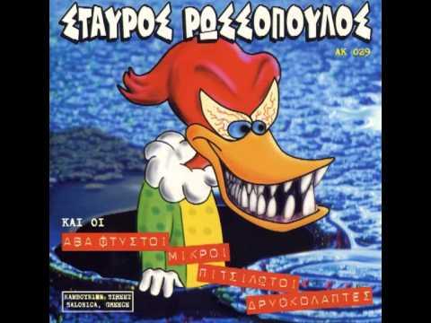Σταύρος Ρωσσόπουλος - full album (1997)