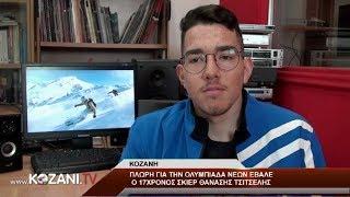Πλώρη για Ολυμπιάδα για τον 17χρονο σκιέρ Θανάση Τσιτσέλη