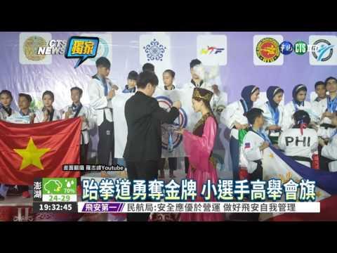台灣之光! 青少年跆拳道奪3金
