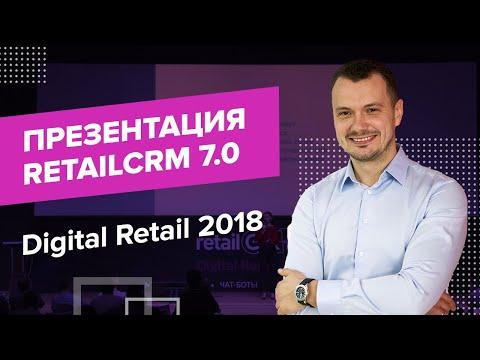 Презентация RetailCRM 7.0