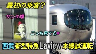 西武・新型特急Laview   本線試運転で初の乗客? 001系ラビュー