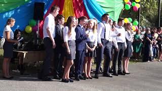Песня от 11 класса школы № 29 на линейке 1 сентября 2017  (п. Мостовской, Краснодарский край)