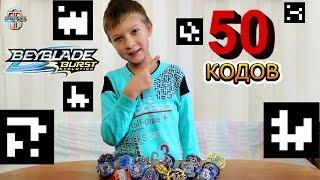 50 QR кодов для игры Beyblade Burst Hasbro! Все КОДЫ 2 сезона Бейблэйд