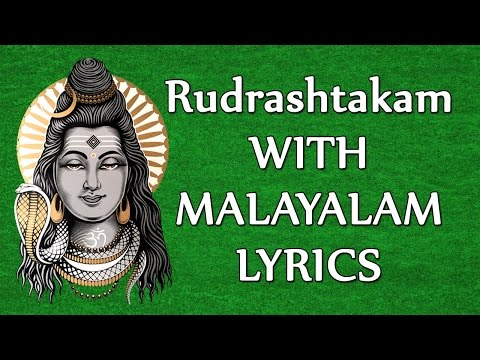 RUDRA ASTAKAM WITH MALAYALAM LYRICS - Devotional Juke Box - Lord Shiva songs | MAHA SHIVARATRI 2016