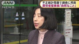 統計問題で調査に同席 厚労省官房長「自然なこと」(19/01/29)