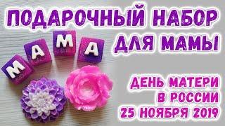 Набор мыла для мамы 🍒 День Матери 25 ноября 🍒 Мыловарение для начинающих 🍒 Мастер-классы