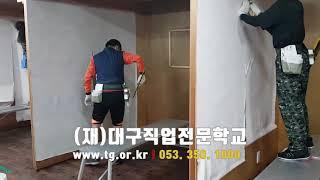 도배 기능사 국비교육_대구