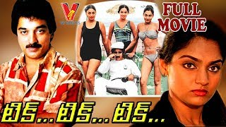 TICK TICK TICK | FULL TELUGU MOVIE | KAMAL HASSAN | RADHA | MADHAVI \ V9 VIDEOS