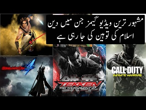 Reality Of Most Famous Video Games | Games Jin mein Islam ki tohen ki gai hy | Urdu / Hindi