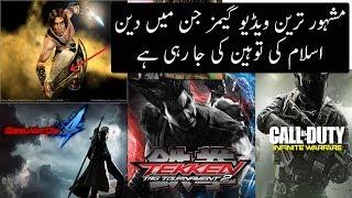 Reality Of Most Famous Video Games | Games Jin mein Islam ki tohen ki gai hy | Urdu / Hindi - Stafaband
