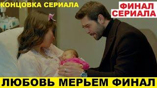 ЛЮБОВЬ МЕРЬЕМ ЧЕМ ЗАКОНЧИТСЯ СЕРИАЛ, финал сериала Любовь Мерьем