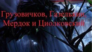 Грузовичков, Газелькин, Мердок и Циолковский