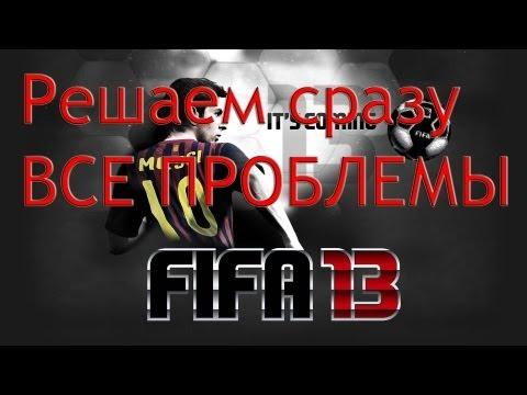 FIFA 13 Решаем сразу все проблемы!