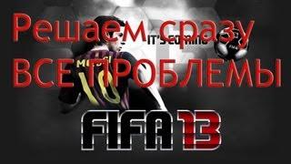 FIFA 13 Решаем сразу все проблемы!(http://www.youtube.com/watch?v=-nKVWYWl10Y - ЛАКИ БЛОКИ В MINECRAFT Ссылка на группу ВК -- http://vk.com/club55989719 Я в VK ..., 2013-01-01T09:16:05.000Z)