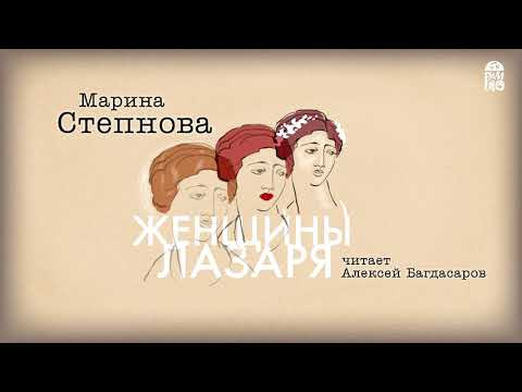 """Марина Степнова """"Женщины Лазаря"""" (фрагмент)"""