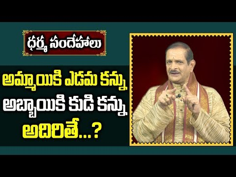 What Happens If Left Eye And Right Eye Blinks? || Mylavarapu Srinivasa Rao || SumanTV
