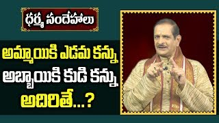 What Happens If Left Eye and Right Eye Blinks? || Mylavarapu Srinivasa Rao || SumanTV