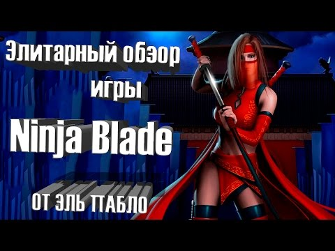 Элитарный обзор игры Ninja Blade