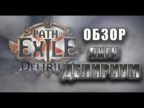 Path Of Exile Лига Делириум ♦ Обзор основных механик Лиги (Delirium 3.10)