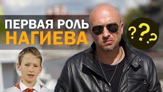 Первая роль Дмитрия Нагиева (Физрука)